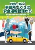 「安全・安心」<br />事業所づくりは安全運転管理から