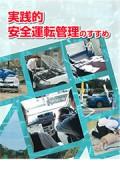実践的<br />安全運転管理のすすめ(北海道版)
