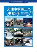 交通事故防止の決め手(北海道版)