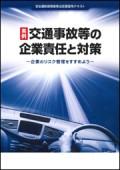 実例 交通事故等の企業責任と対策